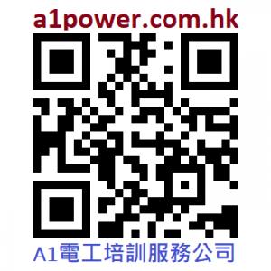 A1電工培訓服務公司的QRcode