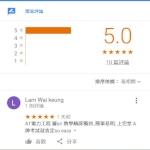 Google_網上評論